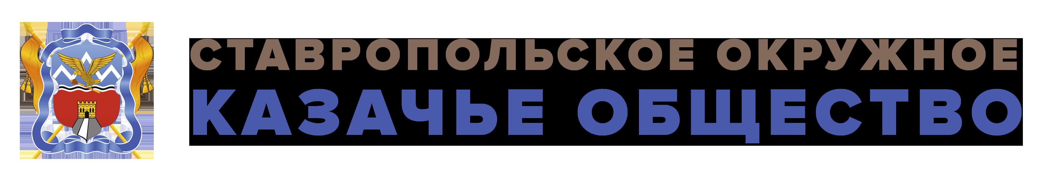Ставропольское окружное казачье общество